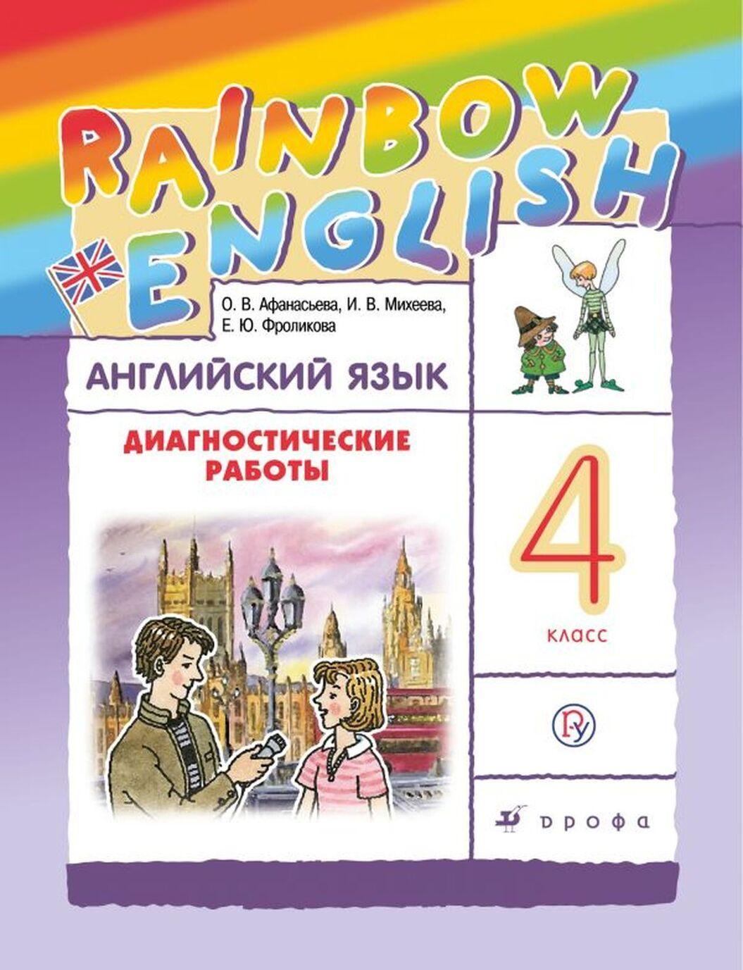 Anglijskij jazyk. 4 klass. Diagnosticheskie raboty