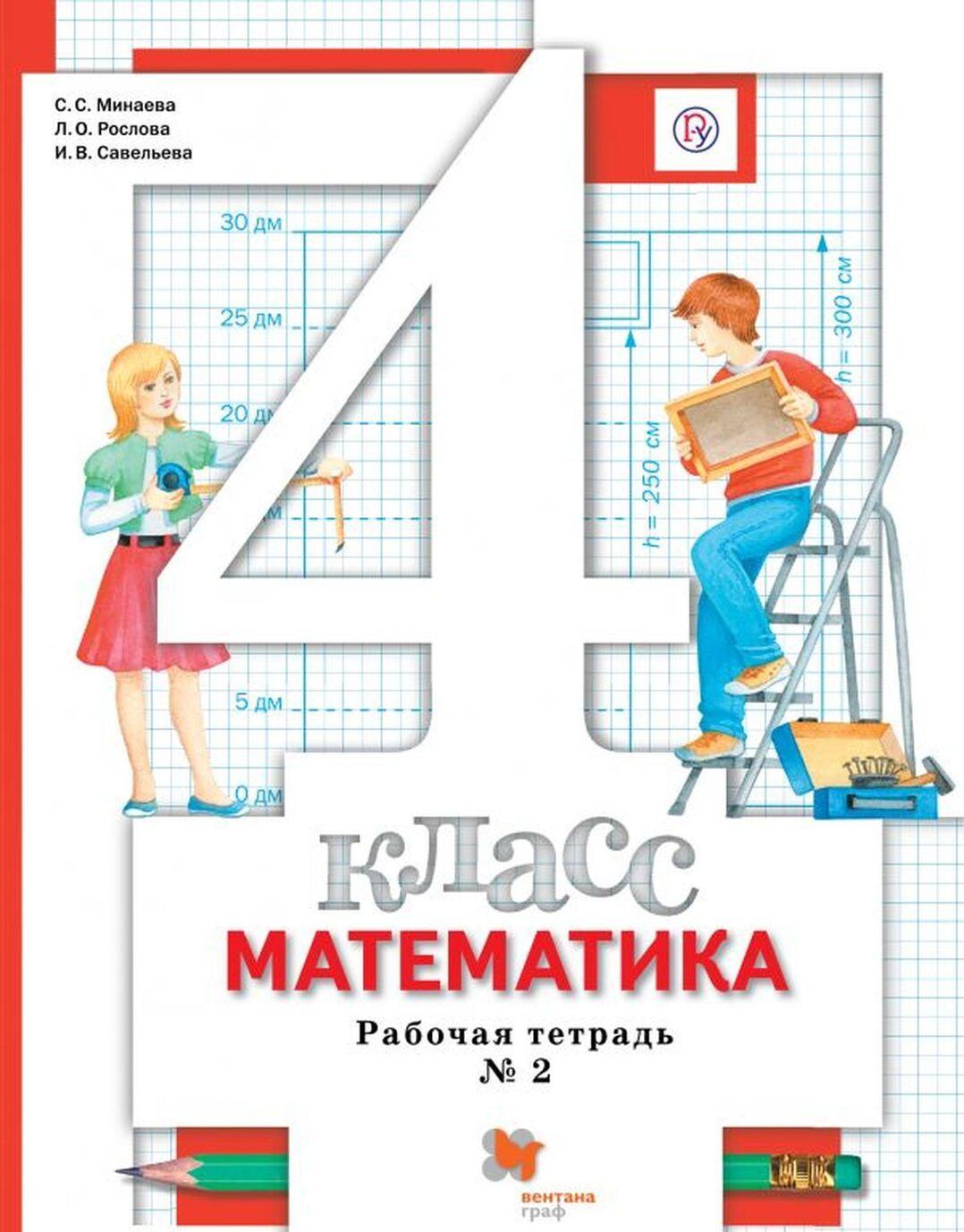 Matematika. 4klass. Rabochaja tetrad. V 2-kh chastjakh. Chast 2 | Minaeva Svetlana Stanislavovna, Saveleva Irina Viktorovna