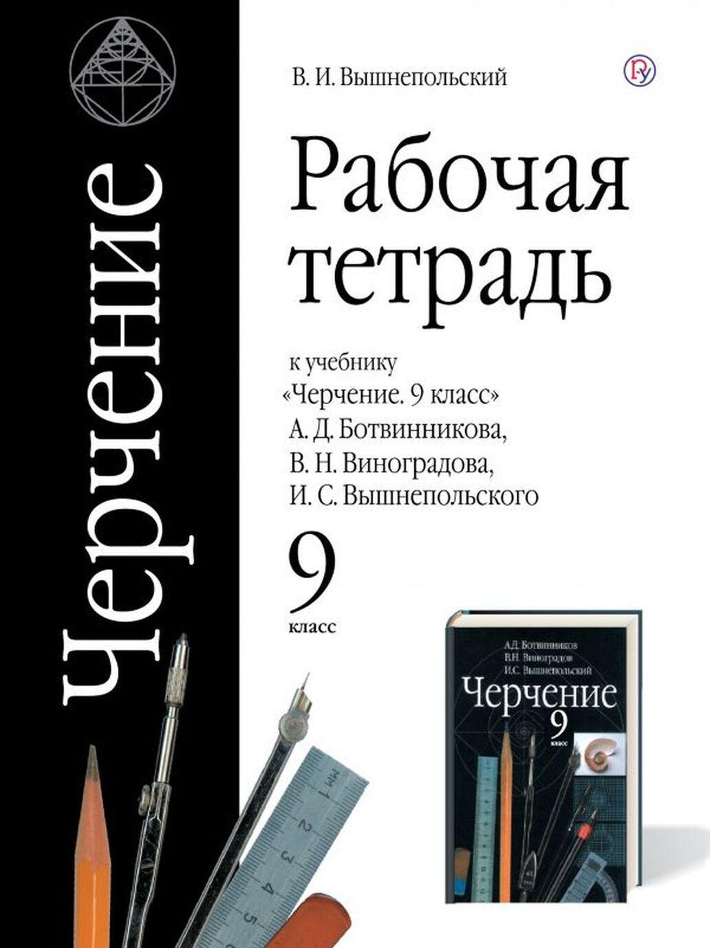 Cherchenie. 9 klass. Rabochaja tetrad k uchebniku A.D. Botvinnikova, V. N. Vinogradova, I. S. Vyshnepolskogo