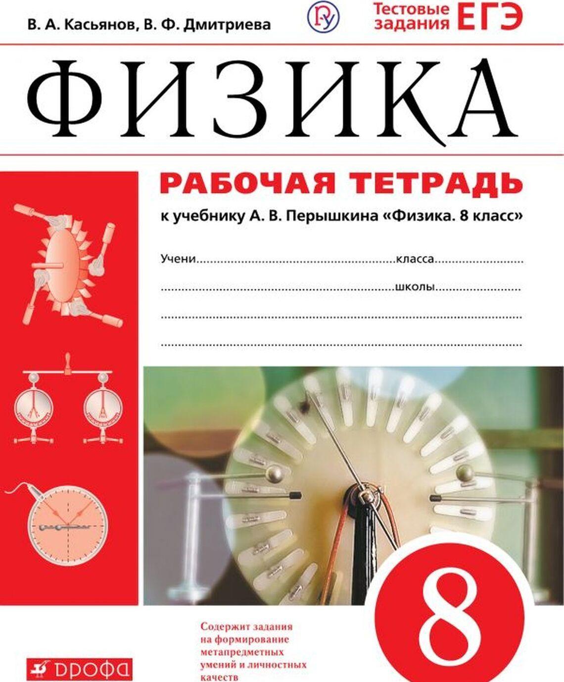 Fizika. 8 klass. Rabochaja tetrad k uchebniku A. V. Peryshkina