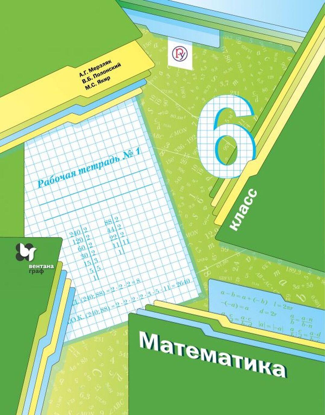Matematika. 6klass. Rabochaja tetrad. V 3-kh chastjakh. Chast 1 | Jakir Mikhail Semenovich, Polonskij Vitalij Borisovich