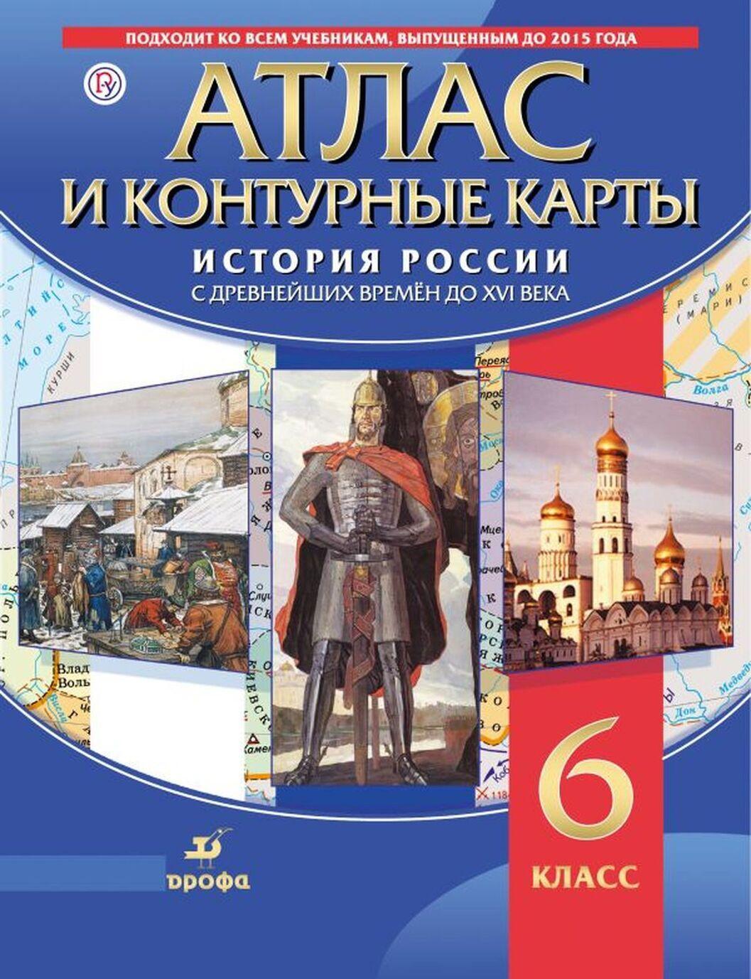 Istorija Rossii. S drevnejshikh vremjon do XVI v. Atlas i konturnye karty