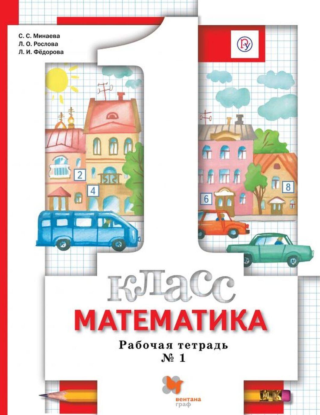Matematika. 1klass. Rabochaja tetrad № 1