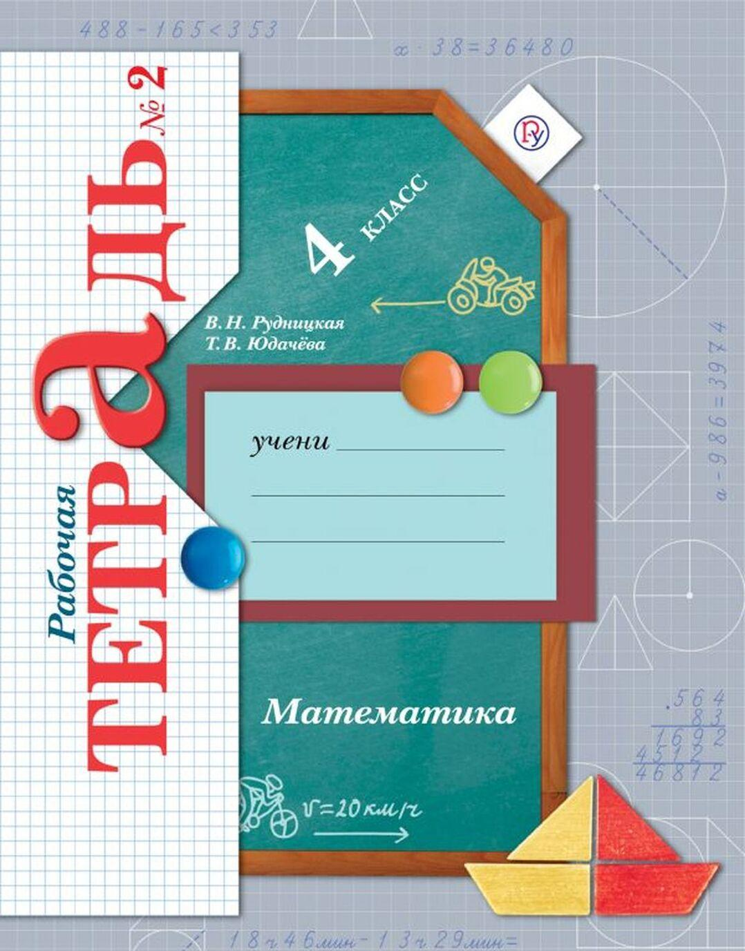 Matematika. 4klass. Rabochaja tetrad. V 2-kh chastjakh. Chast 2 | Rudnitskaja Viktorija Naumovna, Judacheva Tatjana Vladimirovna