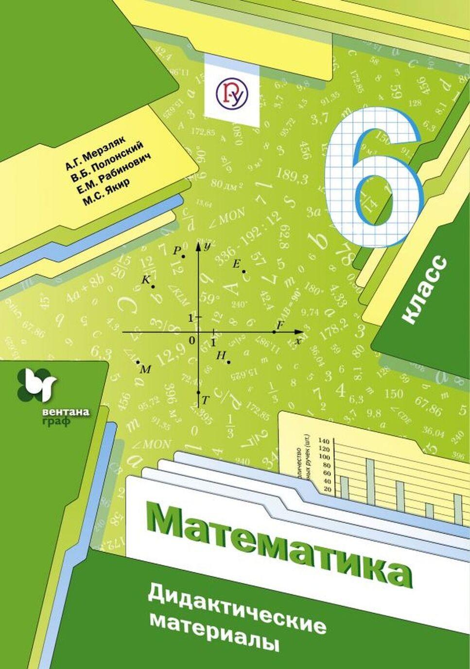 Matematika. 6klass. Didakticheskie materialy | Polonskij Vitalij Borisovich, Rabinovich Efim Mikhajlovich