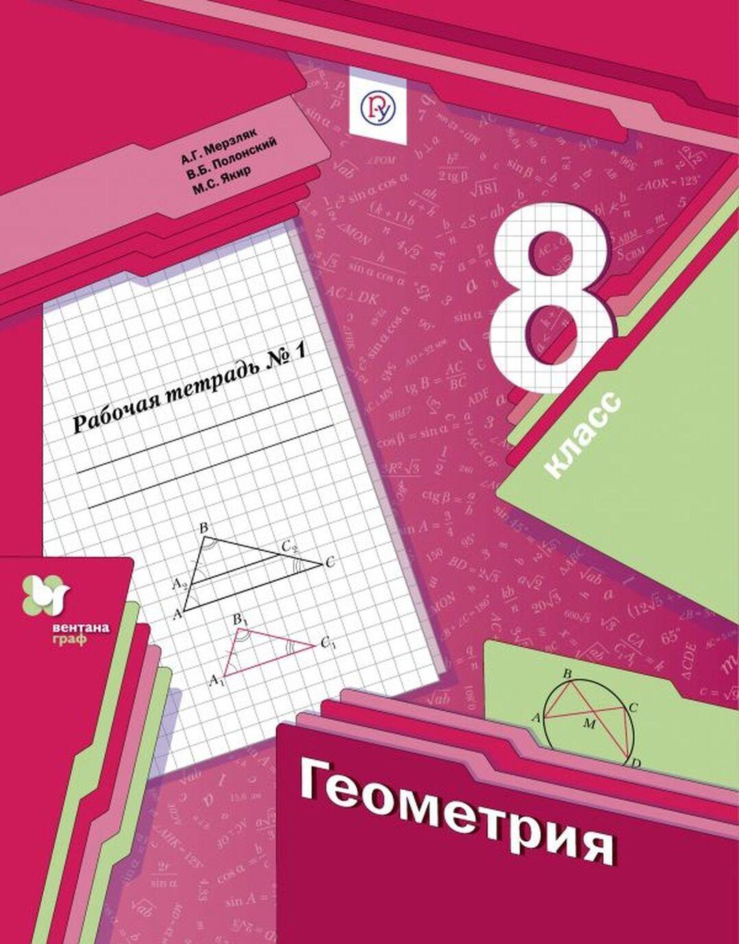 Geometrija. 8klass. Rabochaja tetrad № 1