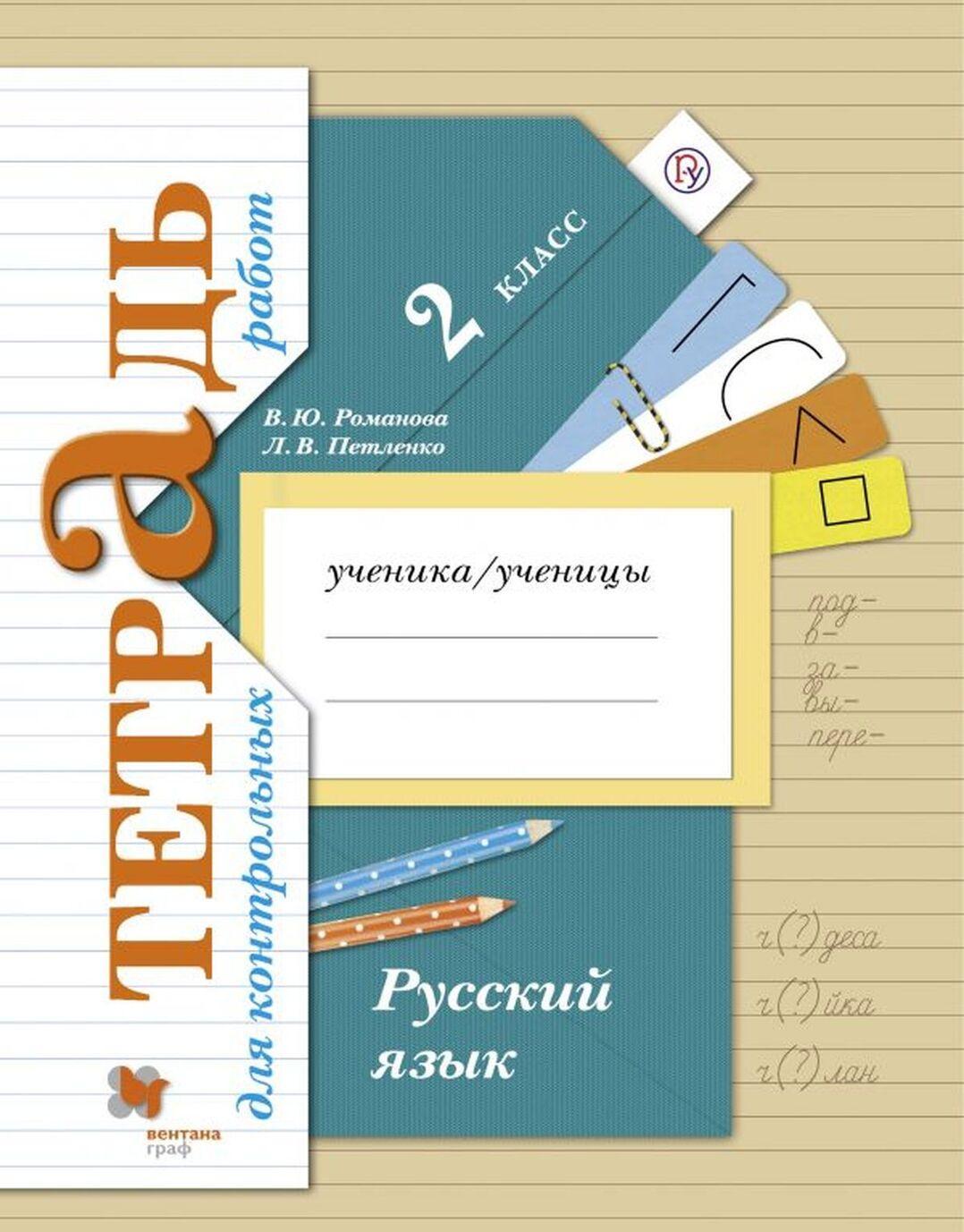 Russkij jazyk. 2 klass. Tetrad dlja kontrolnykh rabot