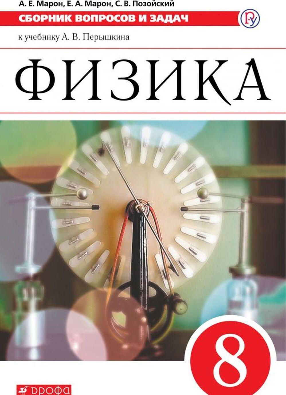 Fizika. 8 klass. Sbornik voprosov i zadach k uchebniku A.V. Peryshkina