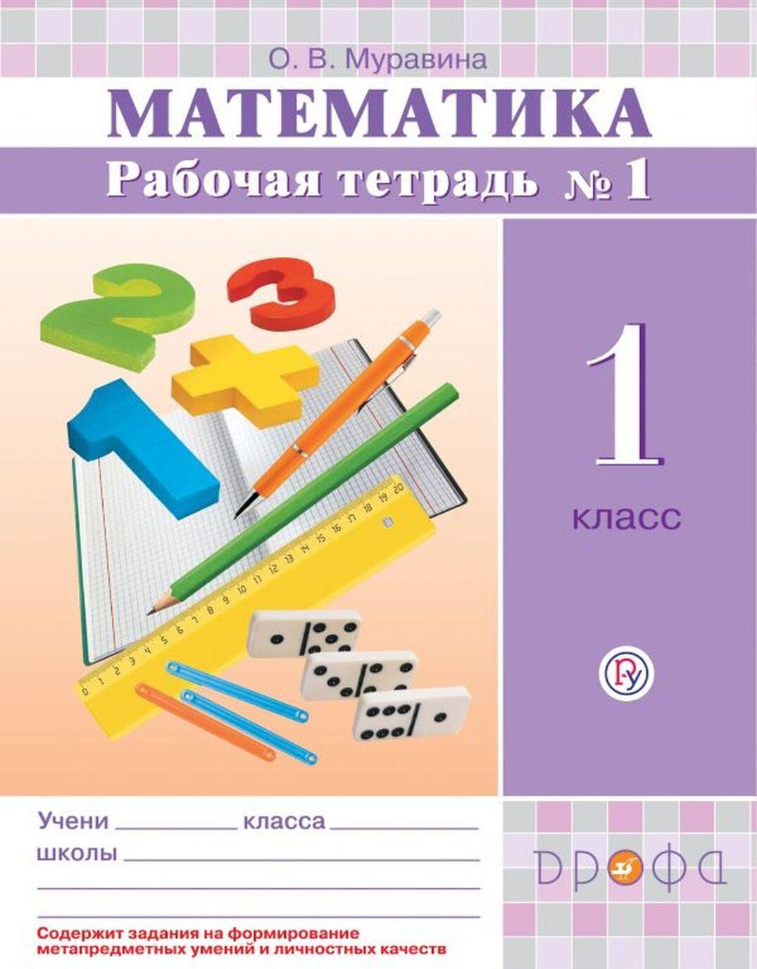 Matematika. 1 klass. Rabochaja tetrad № 1