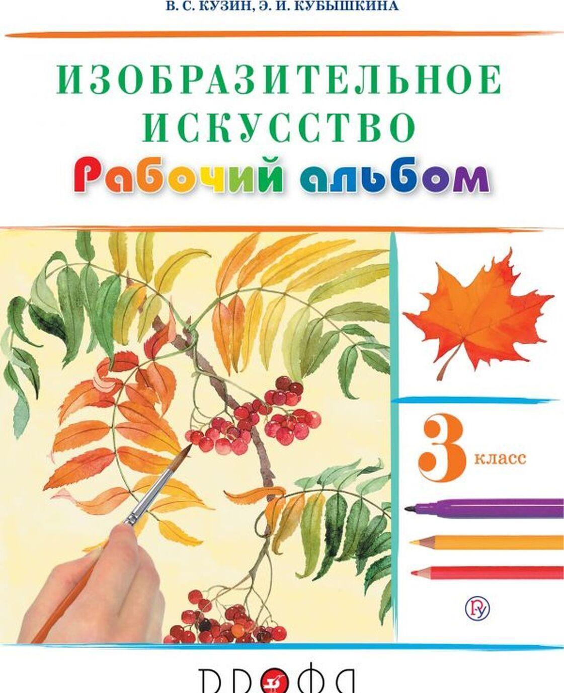 Izobrazitelnoe iskusstvo. 3 klass. Rabochij albom | Kuzin Vladimir Sergeevich, Kubyshkina Emma Ivanovna