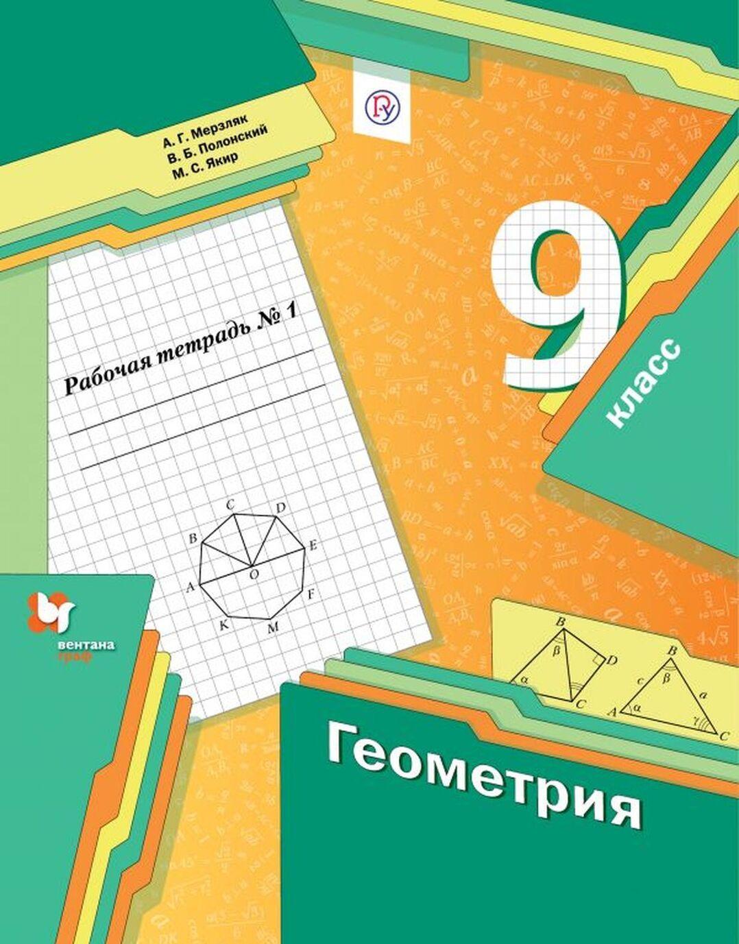 Geometrija. 9klass. Rabochaja tetrad № 1 | Merzljak Arkadij Grigorevich, Jakir Mikhail Semenovich