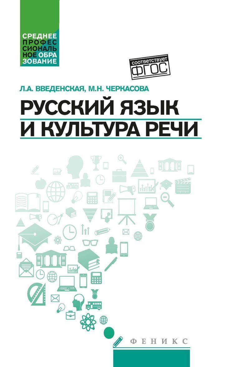 Russkij jazyk i kultura rechi. ucheb.posob.dp