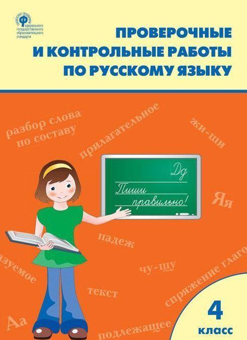 RT Proverochnye raboty po russkomu jazyku 4 kl. FGOS