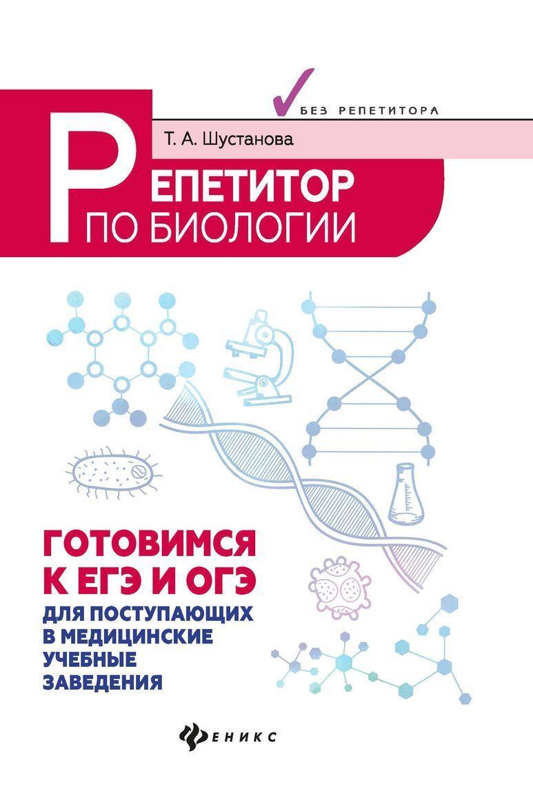 Repetitor po biologii.gotov.k EGE i OGE.dlja post.d