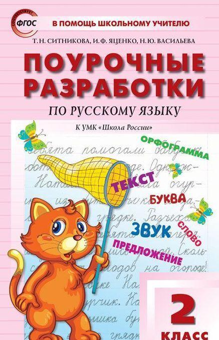 PSHU  2 kl. Russkij jazyk k UMK Kanakinoj (Shkola Rossii). FGOS