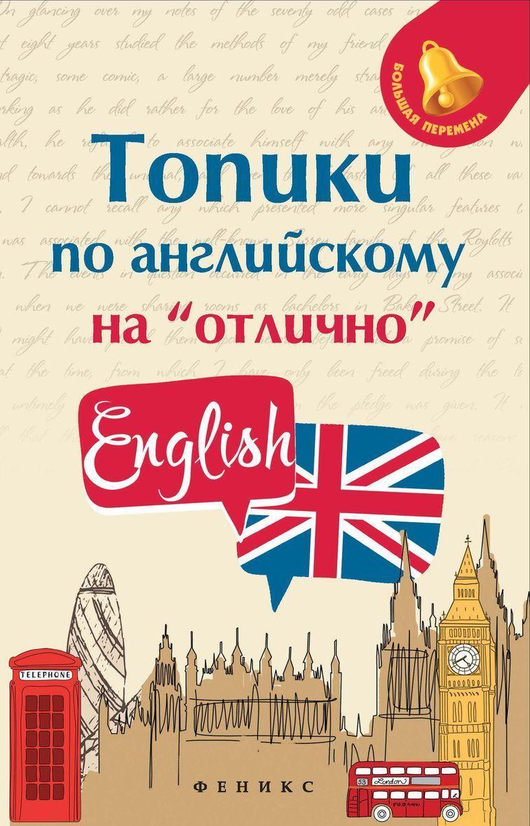 "Topiki po anglijskomu na ""otlichno"" dp"