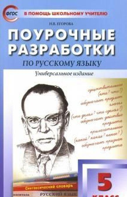 PSHU  5 kl. Russkij jazyk. FGOS