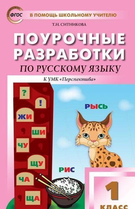 PSHU  1 kl. Russkij jazyk k UMK Klimanovoj (Perspektiva). FGOS
