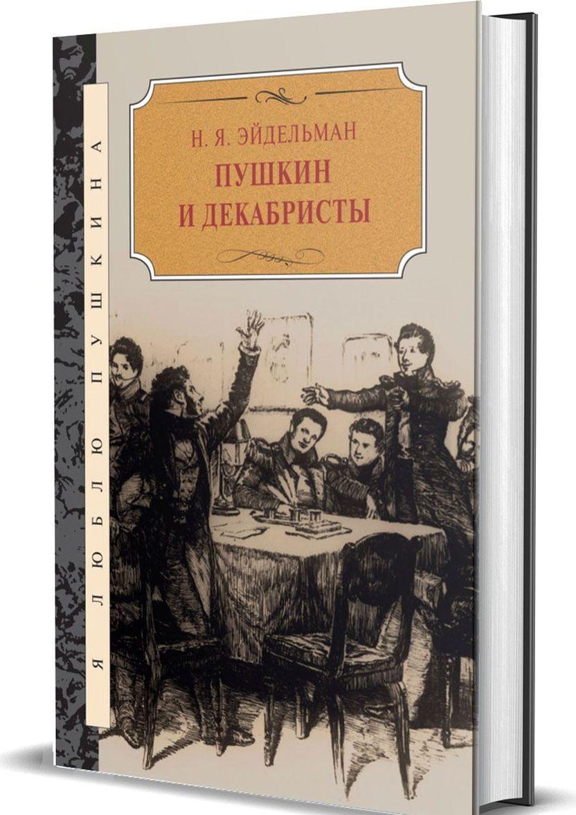 Pushkin i dekabristy