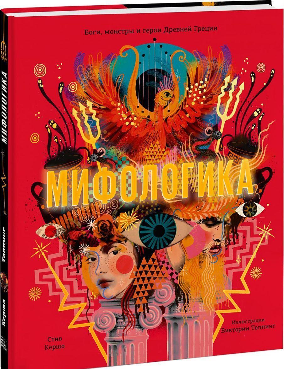 Mifologika. Bogi, monstry i geroi Drevnej Gretsii | Kersho Stiv