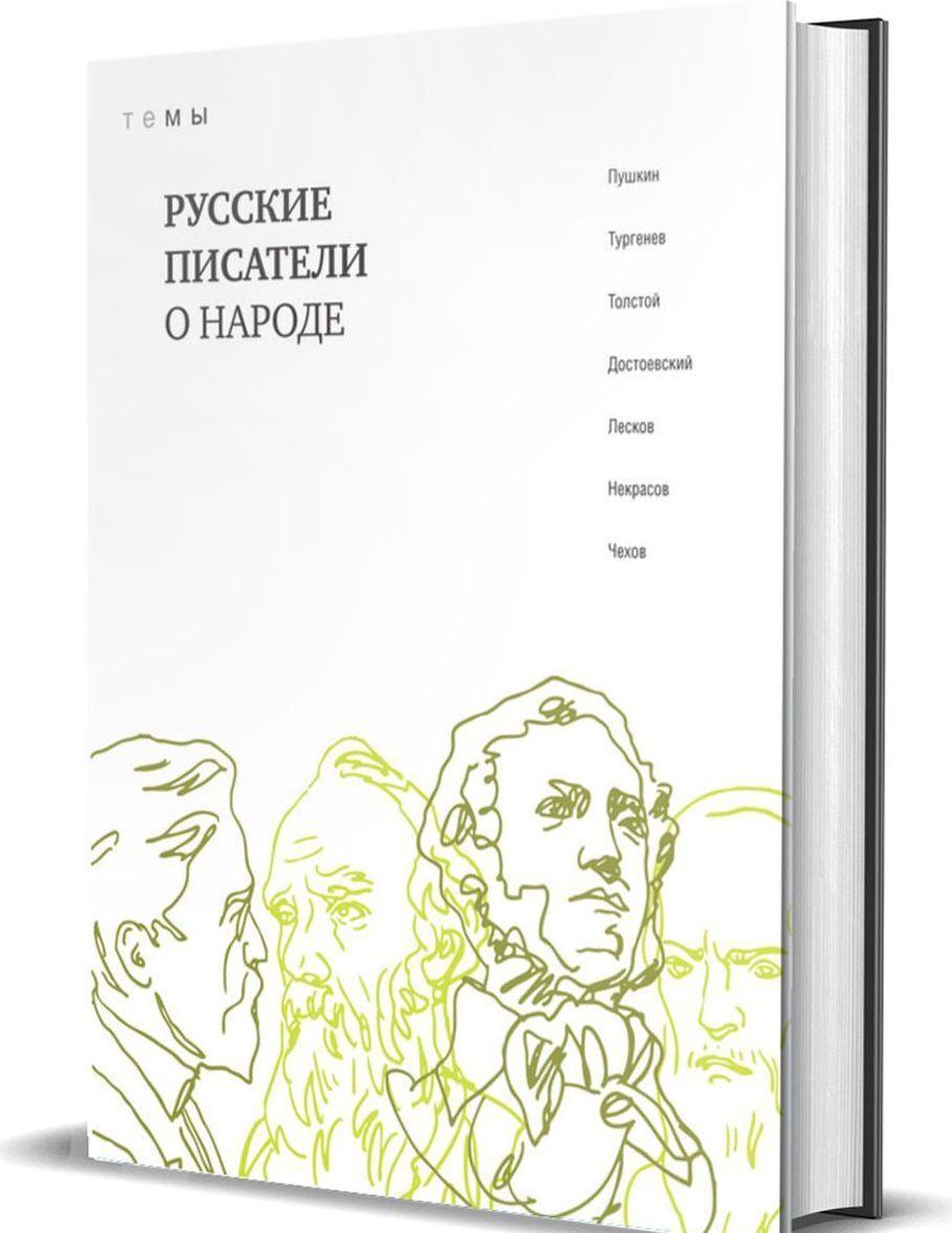 Russkie pisateli o narode