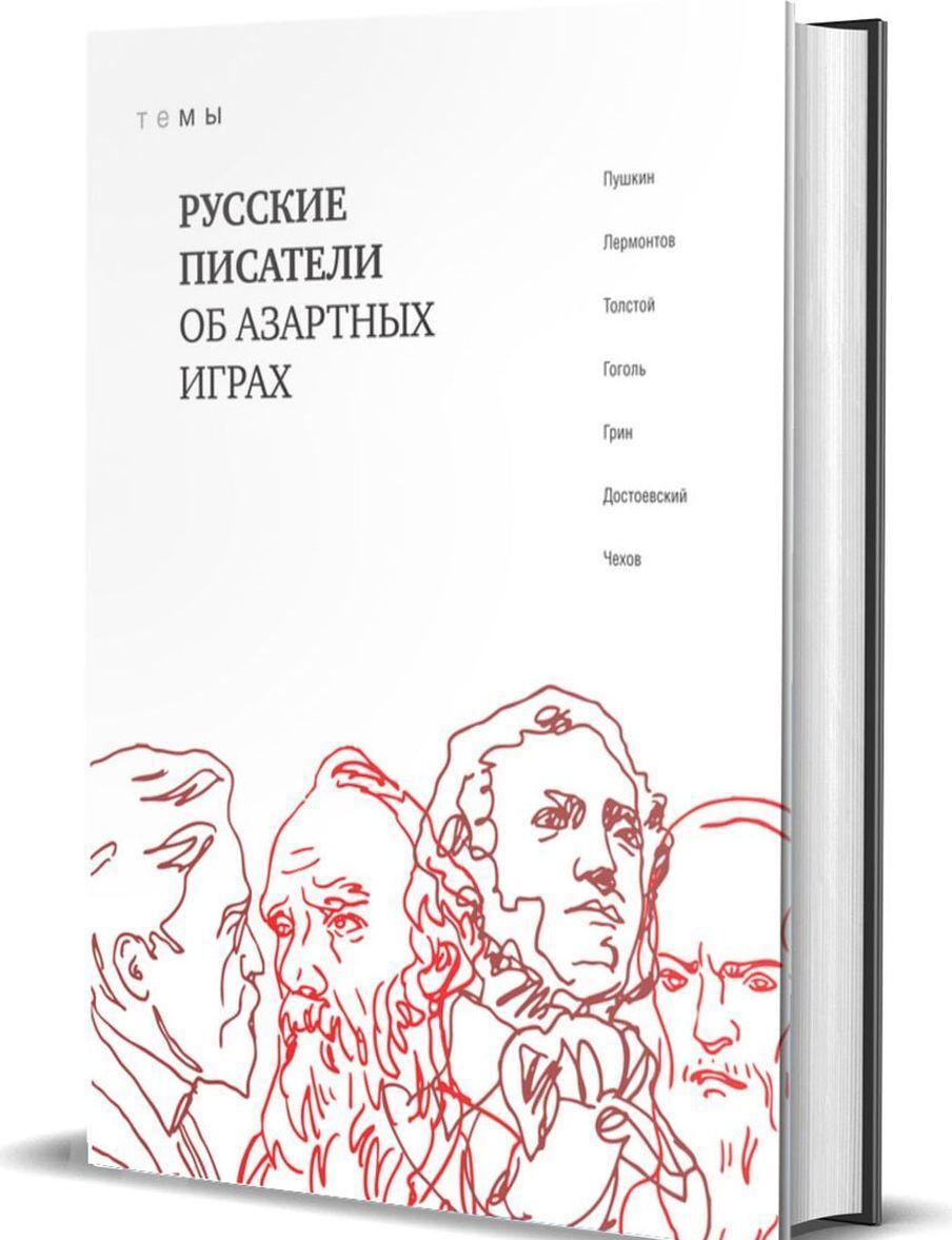 Russkie pisateli ob azartnykh igrakh