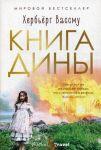 Kniga Diny. roman