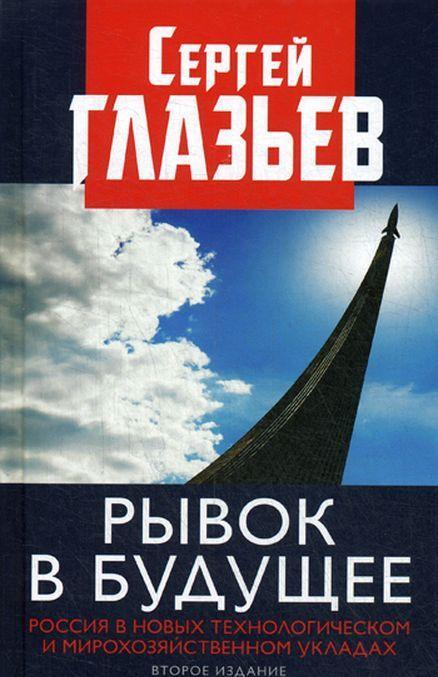 Ryvok v buduschee. Rossija v novykh tekhnologicheskom i mirokhozjajstvennom ukladakh. 2-e izd