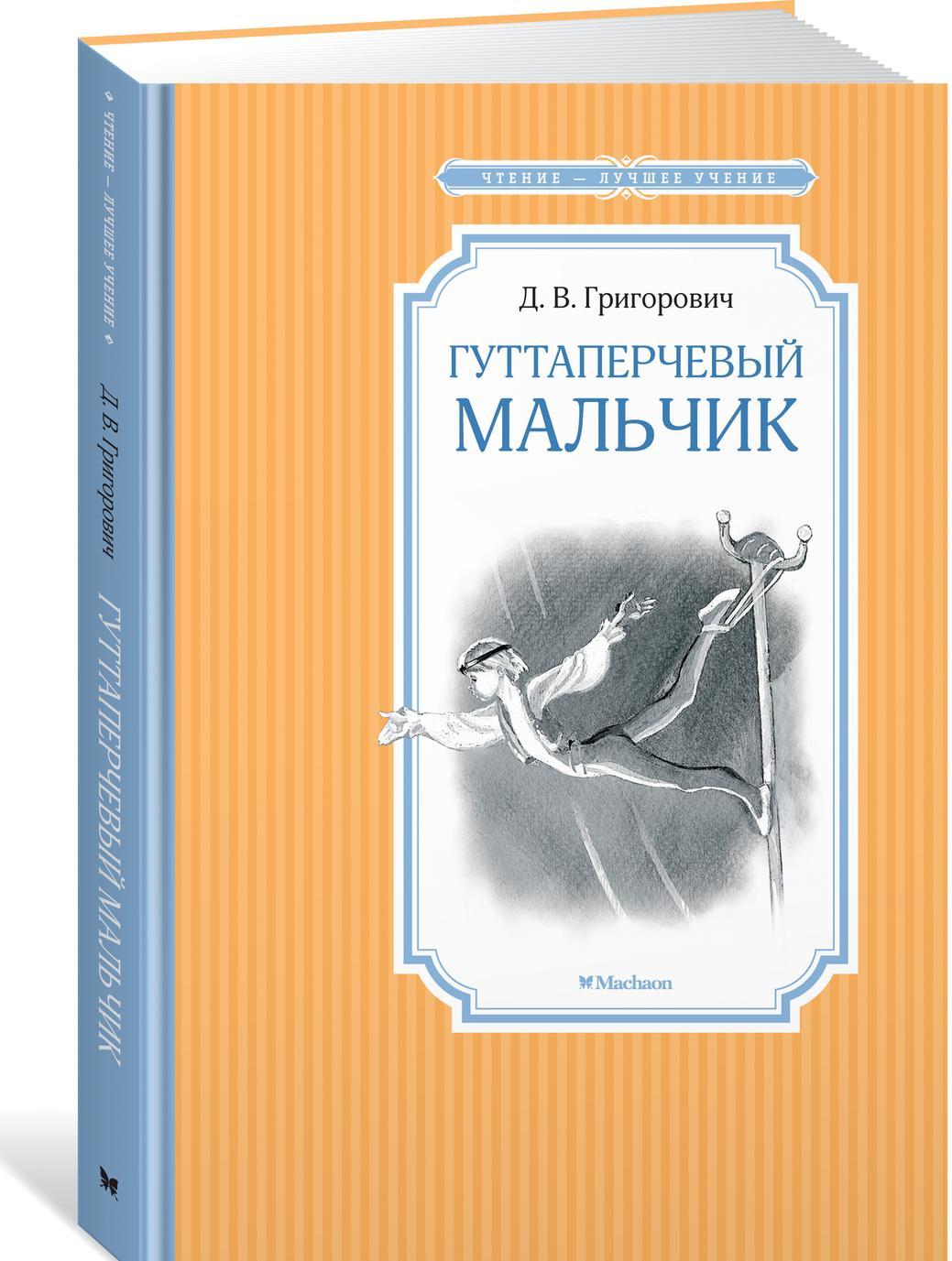 Guttaperchevyj malchik | Grigorovich Dmitrij Vasilevich