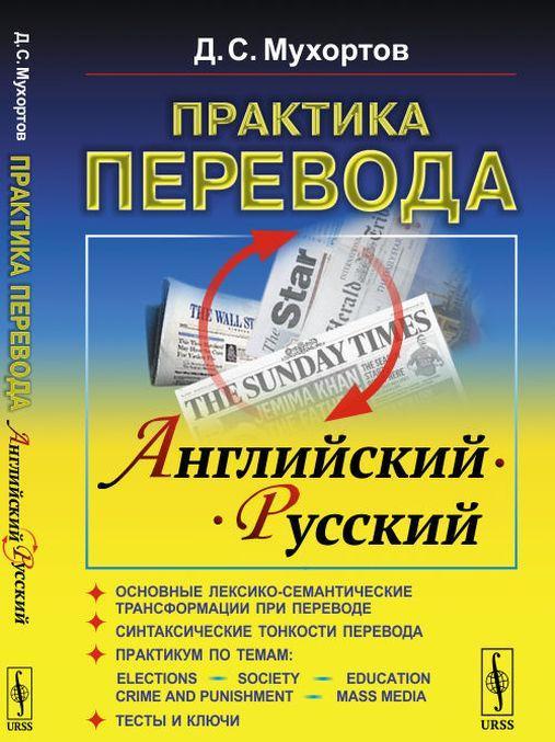 Praktika perevoda. Anglijskij - russkij. Uchebnoe posobie po teorii i praktike perevoda | Mukhortov Denis Sergeevich