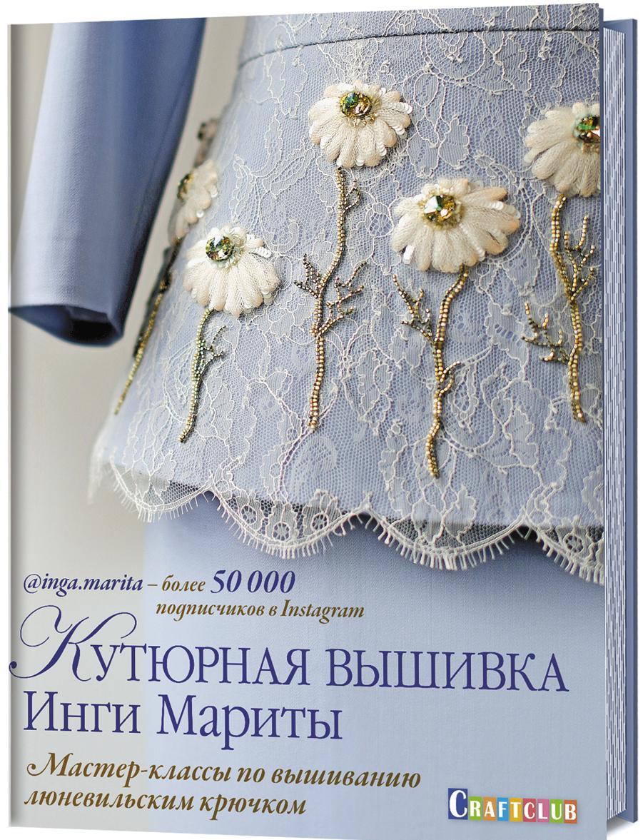 Кутюрная вышивка Инги Мариты. Мастер-классы по вышиванию люневильским крючком.