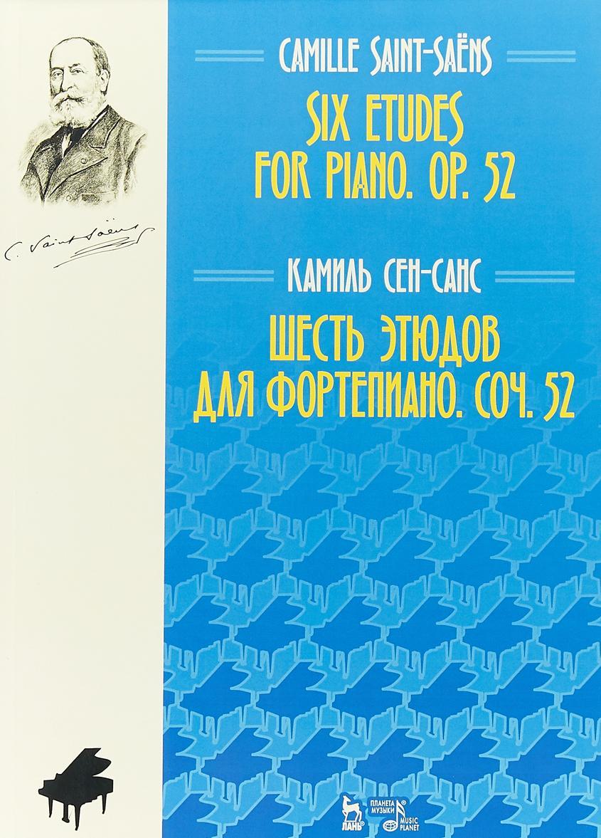 Kamil Sen-Sans. Shest etjudov dlja fortepiano. Sochinenie 52