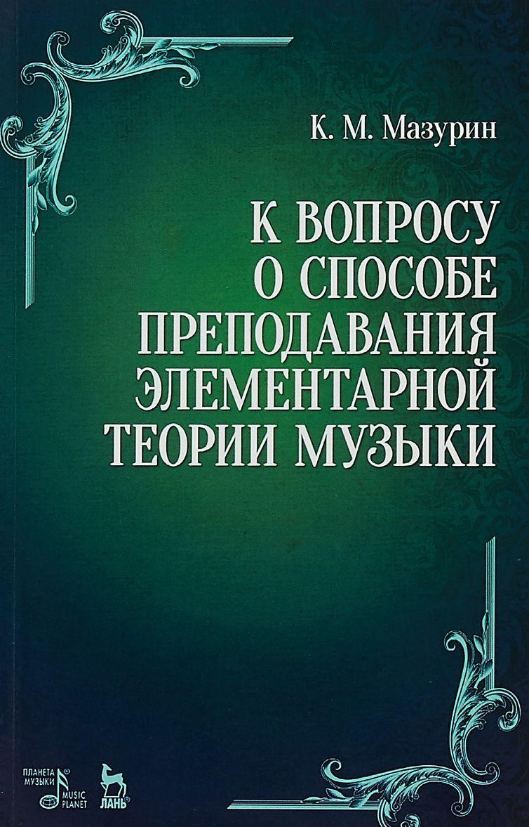 K voprosu o sposobe prepodavanija elementarnoj teorii muzyki | Mazurin K. M.