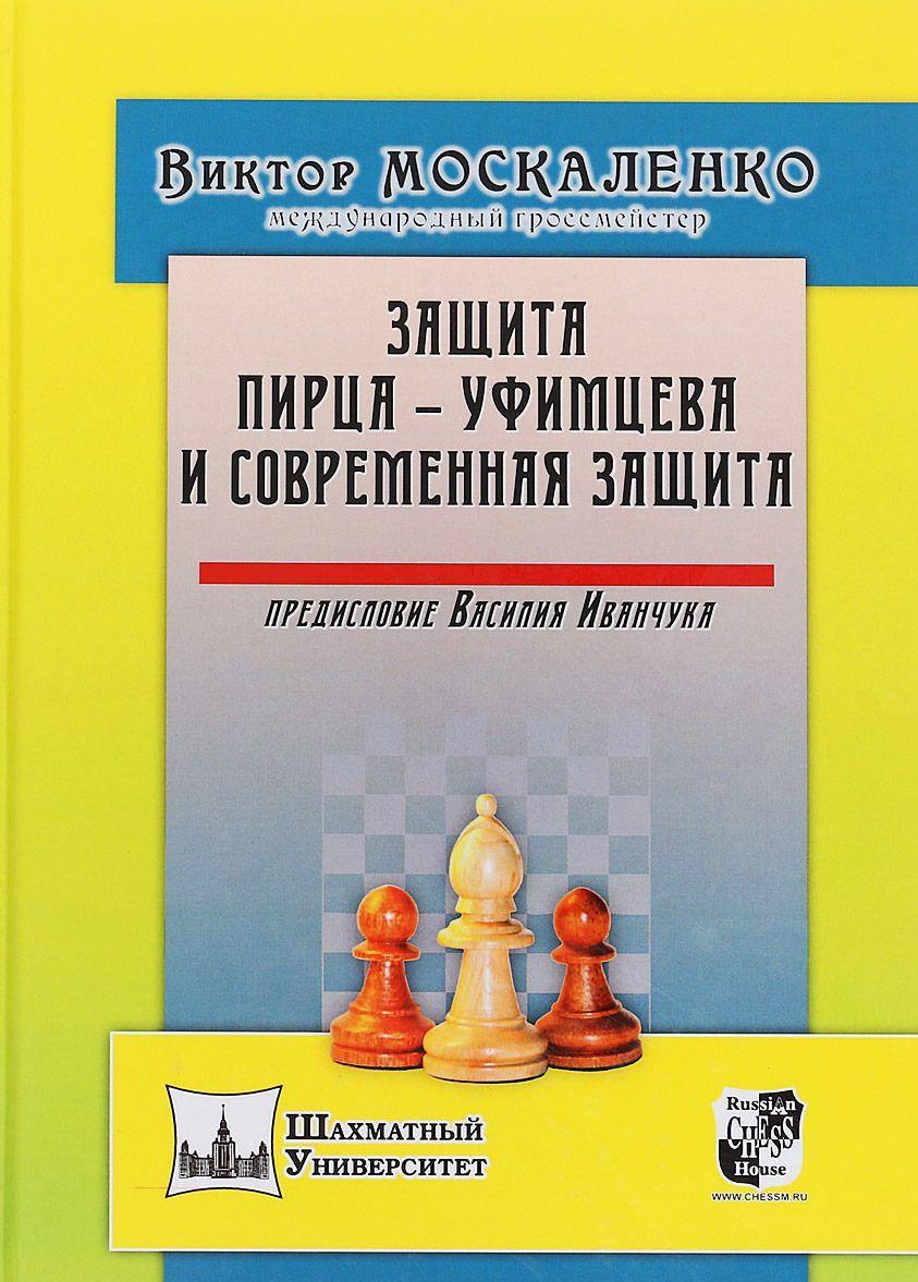 Zaschita Pirtsa-Ufimtseva i Sovremennaja zaschita.Predisl.Vasilija Ivanchuka