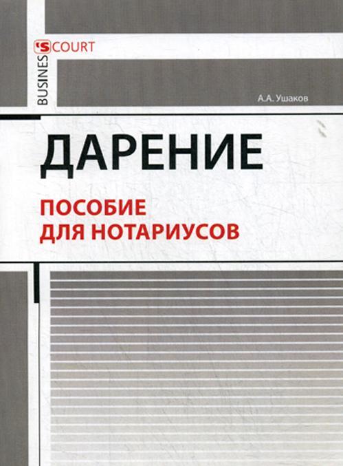 Darenie. Posobie dlja notariusov | Ushakov Andrej Aleksandrovich