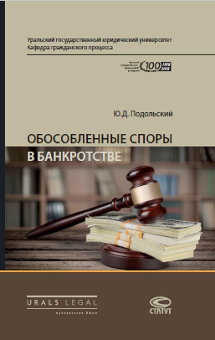 Obosoblennye spory v bankrotstve. Monografija
