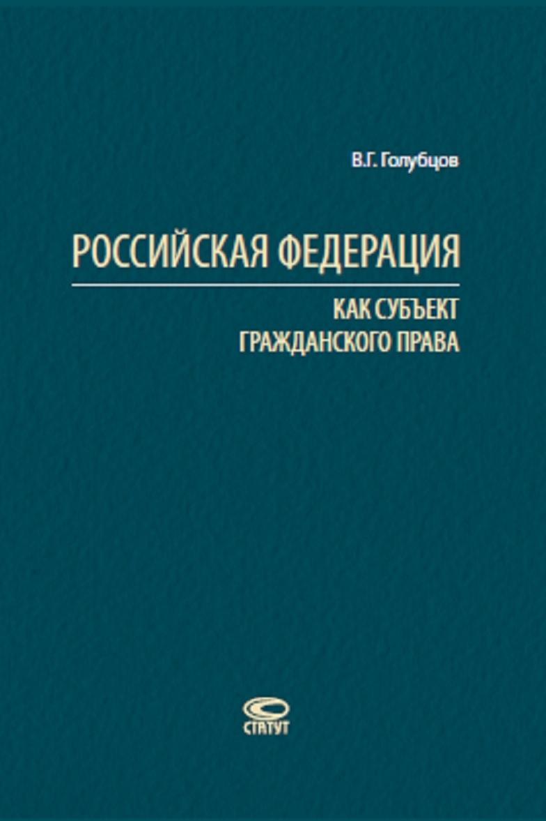 Rossijskaja Federatsija kak subekt grazhdanskogo prava