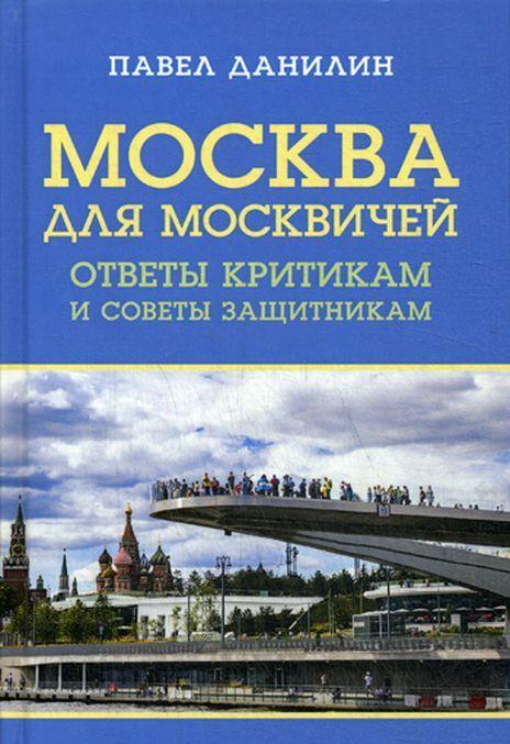 Moskva dlja moskvichej. otvety kritikam i sovety zaschitnikam
