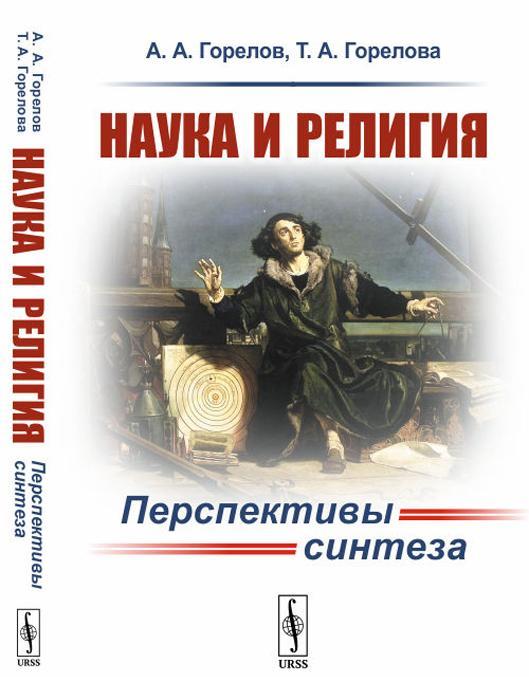 Nauka i religija. Perspektivy sinteza | Gorelov A. A., Gorelova Tatjana Anatolevna