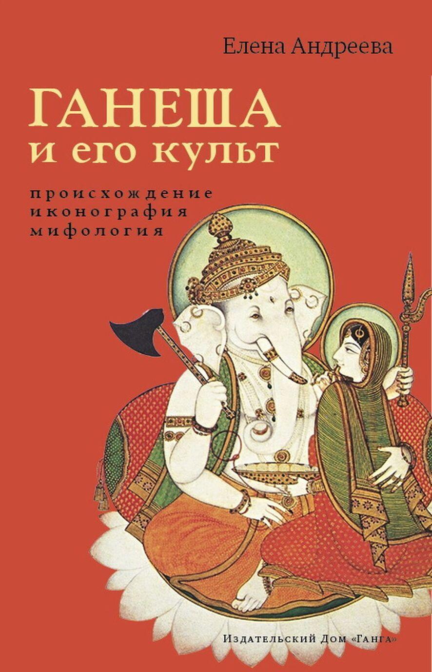 Ganesha i ego kult. Proiskhozhdenie, ikonografija, mifologija | Andreeva Elena Mikhajlovna