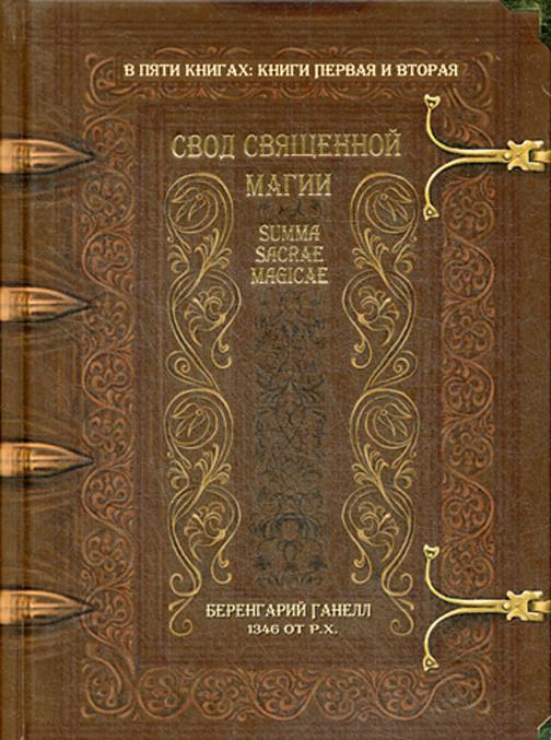 Svod svjaschennoj magii. Summa Sacrae Magicae. V 5 knigakh.  Knigi 1 i 2 | Ganell Berengarij (Berengar)