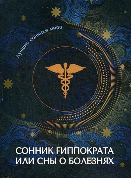 Sonnik Gippokrata, ili Sny o boleznjakh