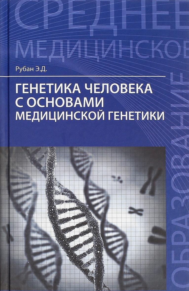 Genetika cheloveka s osnovami meditsinskoj genetiki. Uchebnik