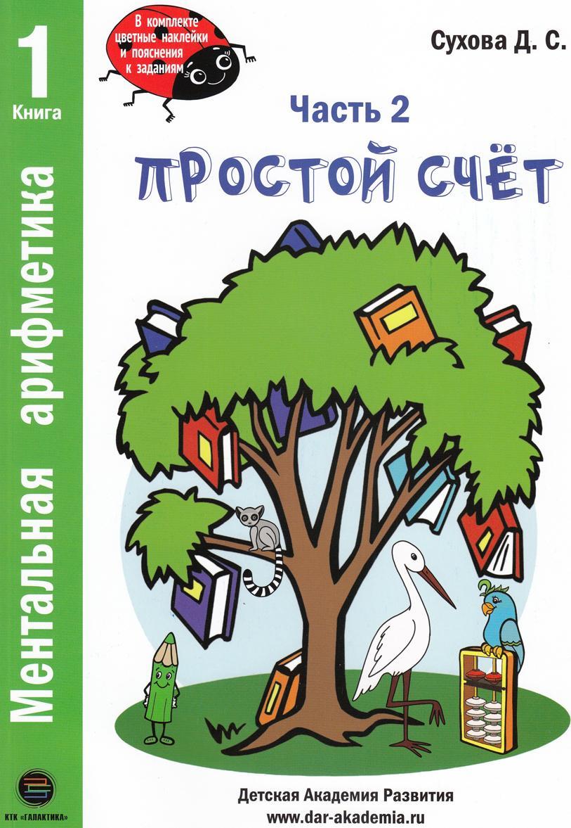 Mentalnaja arifmetika. Chast 2. Prostoj schet (komplekt iz 2 knig) | Sukhova Darja Sergeevna