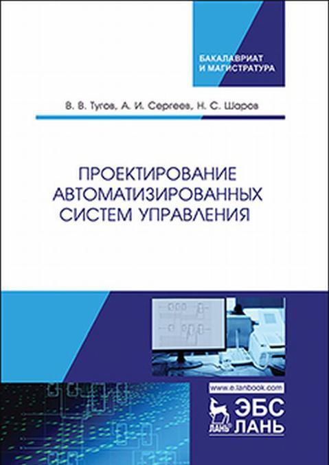 Proektirovanie avtomatizirovannykh sistem upravlenija | Sergeev Aleksandr Ivanovich, ToExternalID_81754898