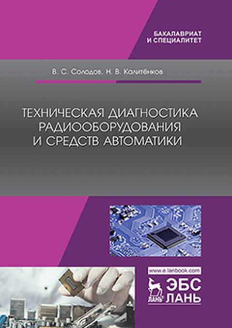 Tekhnicheskaja diagnostika radiooborudovanija i sredstv avtomatiki | Kalitenkov Nikolaj Vasilevich, Solodov Vladimir Sergeevich