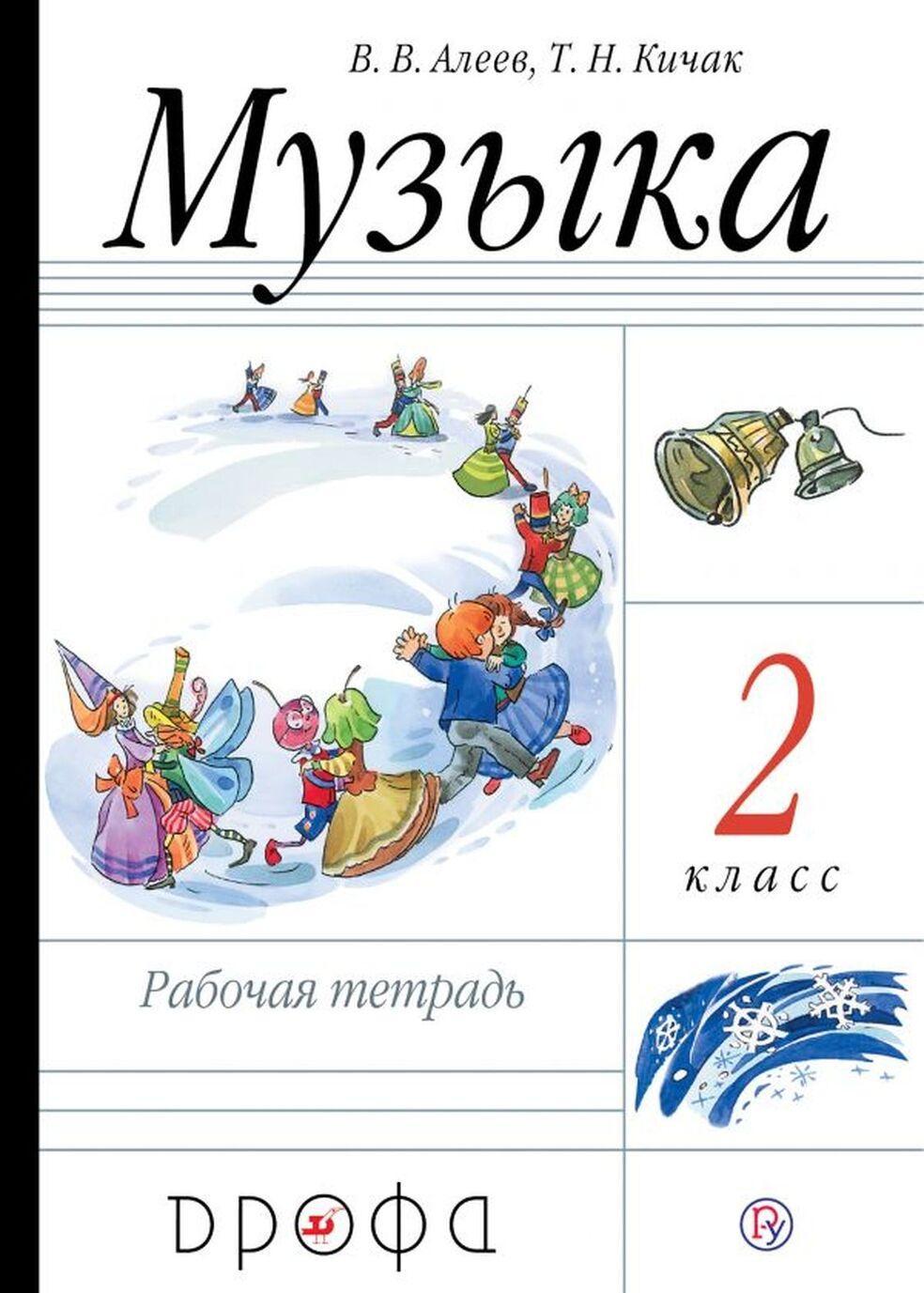 Muzyka. 2 klass. Rabochaja tetrad | Aleev Vitalij Vladimirovich, Kichak Tatjana Nikolaevna