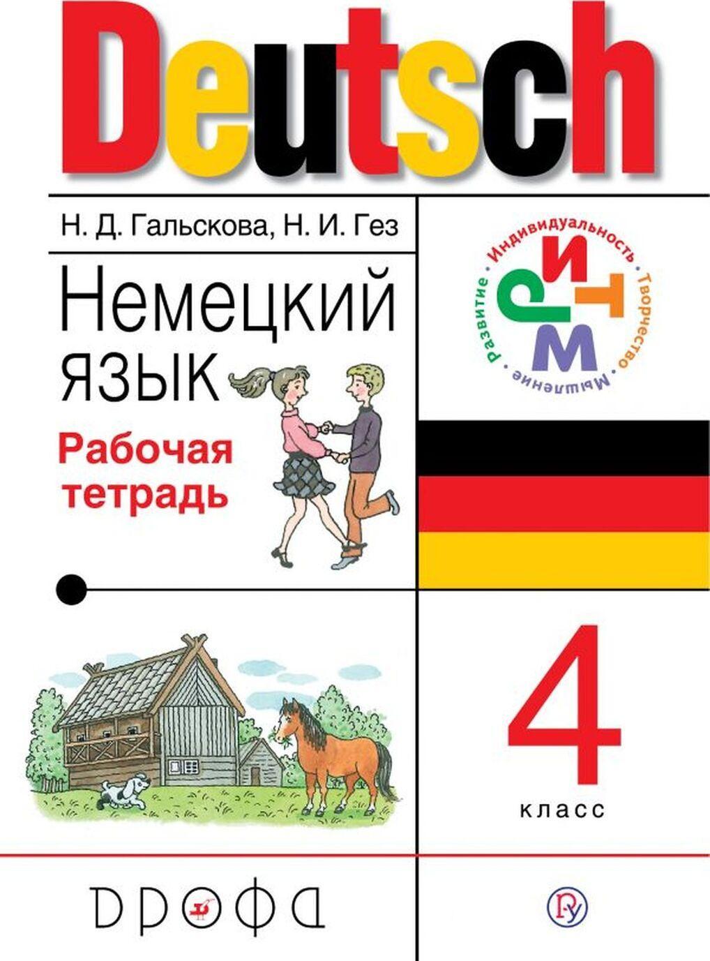 Nemetskij jazyk. 4 klass. Rabochaja tetrad | Galskova Natalja Dmitrievna, Gez Nadezhda Ivanovna