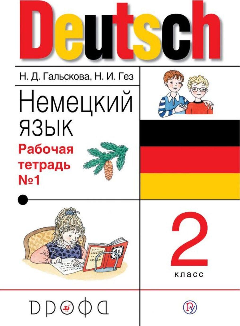 Nemetskij jazyk. 2 klass. Rabochaja tetrad. V 2-kh chastjakh. Chast 1 | Galskova Natalja Dmitrievna, Gez Nadezhda Ivanovna
