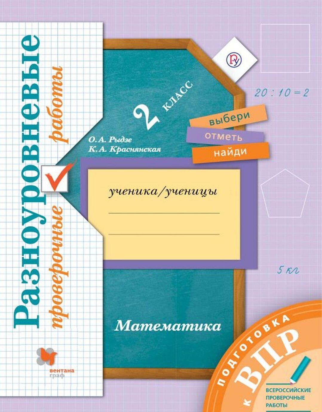 Matematika. 2 klass. Raznourovnevye proverochnye raboty | Rydze Oksana Anatolevna, Krasnjanskaja Klara Alekseevna